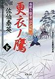 更衣ノ鷹(下)ー居眠り磐音江戸双紙(32) (双葉文庫 さ 19-36)