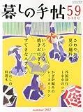 暮しの手帖 2012年 08月号 [雑誌]