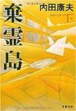 棄霊島〈下〉 (文春文庫)