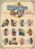 ファンタジーライフ 公式冒険ガイドブック (ファミ通の攻略本)
