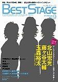 BEST STAGE 2009年 09月号 [雑誌]