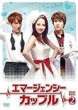 エマージェンシーカップル DVD-BOX2 -