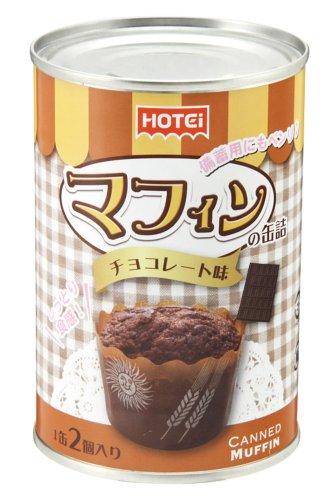 ホテイ マフィンの缶詰チョコレート味 2個×4個