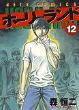 ホーリーランド 12 (ジェッツコミックス)