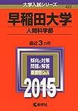 早稲田大学(人間科学部) (2015年版 大学入試シリーズ)