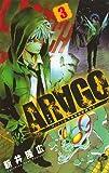 ARAGO(3) (少年サンデーコミックス)