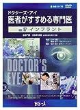 ドクターズ・アイ 医者がすすめる専門医 VOL.97―インプラント