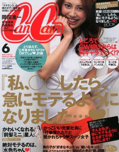 CanCam (キャンキャン) 2013年 06月号 [雑誌]