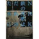 NHK、鉄の沈黙はだれのために―番組改変事件10年目の告白