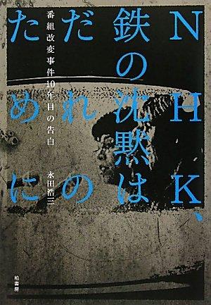 NHK、鉄の沈黙はだれのために—番組改変事件10年目の告白