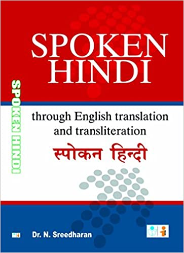manohar's amrutha spoken english book pdf free