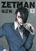 ZETMAN 13 (ヤングジャンプコミックス)