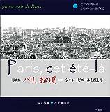 写真集 パリ,あの夏 ―ジャン・ピエールを探して