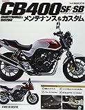 ホンダ CB400SF/SB(HYPER VTECシリーズ) メンテナンス&カスタム