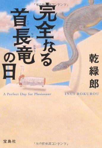 完全なる首長竜の日 (宝島社文庫 『このミス』大賞シリーズ)