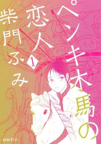 ペンキ木馬の恋人(1) (KCデラックス)
