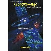 リングワールド (ハヤカワ文庫 SF (616))