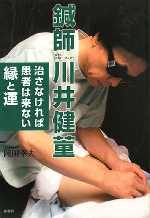 鍼師川井健董