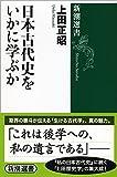 日本古代史をいかに学ぶか (新潮選書)