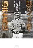 謎のマンガ家・酒井七馬伝―「新宝島」伝説の光と影