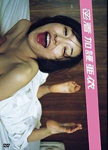 密着 加護亜依 [DVD]