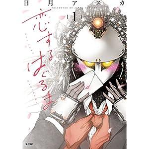 恋するはぐるま(1) (サイコミ) [Kindle版]