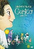 コルテオ [DVD]