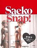 Saeko Snap!