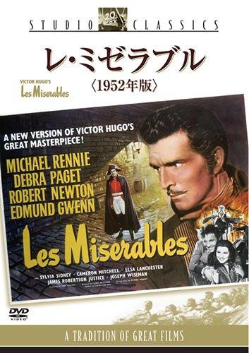 レ・ミゼラブル(1952年版) [DVD]