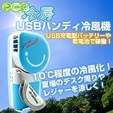 【節電グッズ】USBハンディ冷風機(ブルー) ハンディ式で冷風が出ます