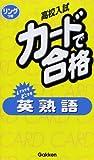 英熟語 改訂新版 (高校入試カードで合格)