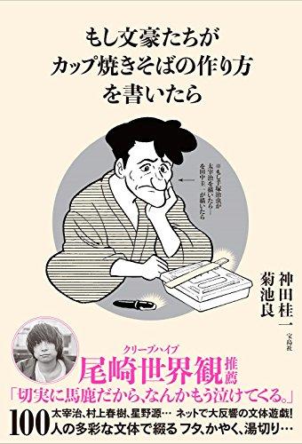 ネタリスト(2018/06/24 15:00)もし太宰治が、W杯日本代表の観戦記を書いたら‥‥