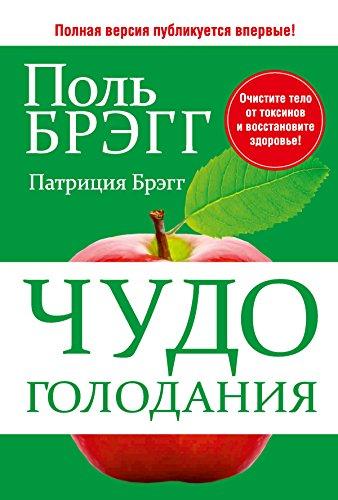 Поль Брэгг - Чудо голодания (Здоровье. Питание) (Russian Edition)