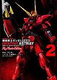 機動戦士ガンダムSEED DESTINY ASTRAY Re:Master Edition (2) (カドカワコミックス・エース)