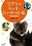 コアラのラッキーたいせつな命―動物たちのSOS (どうぶつ感動ものがたり 8)