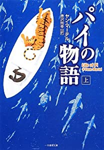 パイの物語(上) (竹書房文庫)