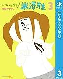 いいよね!米澤先生 3 (ジャンプコミックスDIGITAL)