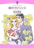 鏡のラビリンス (エメラルドコミックス ロマンスコミックス)