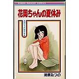 花岡ちゃんの夏休み (りぼんマスコットコミックス 140 清原なつの傑作集 1)