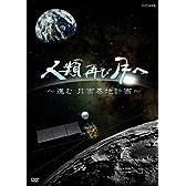 人類 再び月へ 進む月面基地計画 [DVD]