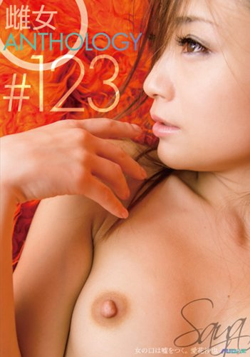 雌女anthology#123 [DVD]