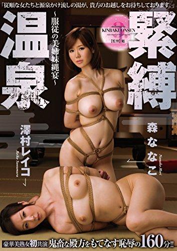緊縛温泉~服従の美姉妹縄宴~ マドンナ [DVD]