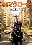 Image de 警部マクロード Vol.31「連続放火」 [DVD]