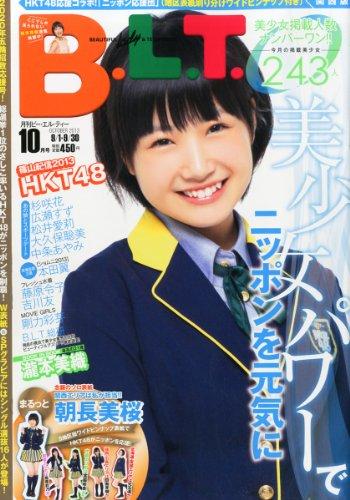 B.L.T.関西版 2013年 10月号 [雑誌]