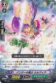 【シングルカード】限定)パンジーの銃士 シルヴィア/ネオネク/プロモ PR/0156