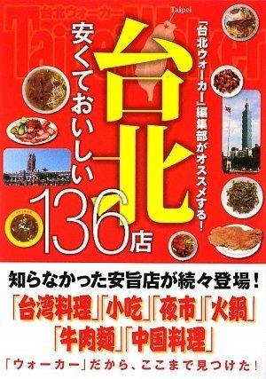 台北ウォーカーがお勧めする「台北」安くておいしい店136店