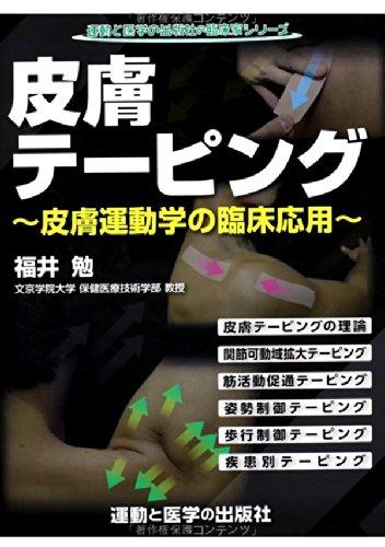 皮膚テーピング〜皮膚運動学の臨床応用〜 (運動と医学の出版社の臨床家シリーズ)