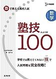 塾で教える高校入試 数学 塾技100