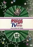 戦国鍋TV~なんとなく歴史が学べる映像~ 拾[DVD]