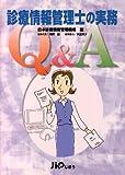 診療情報管理士の実務Q&A